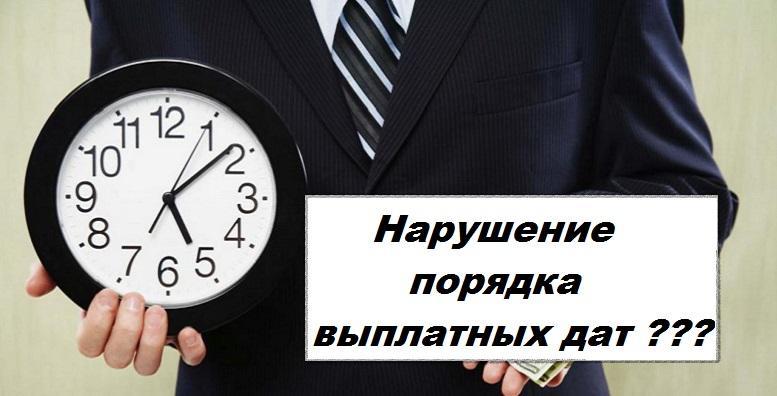 Почем вовремя не выплатили пенсию