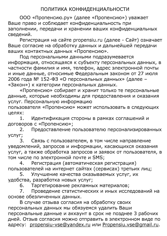 Политика конфиденциальности Propensiu.ru
