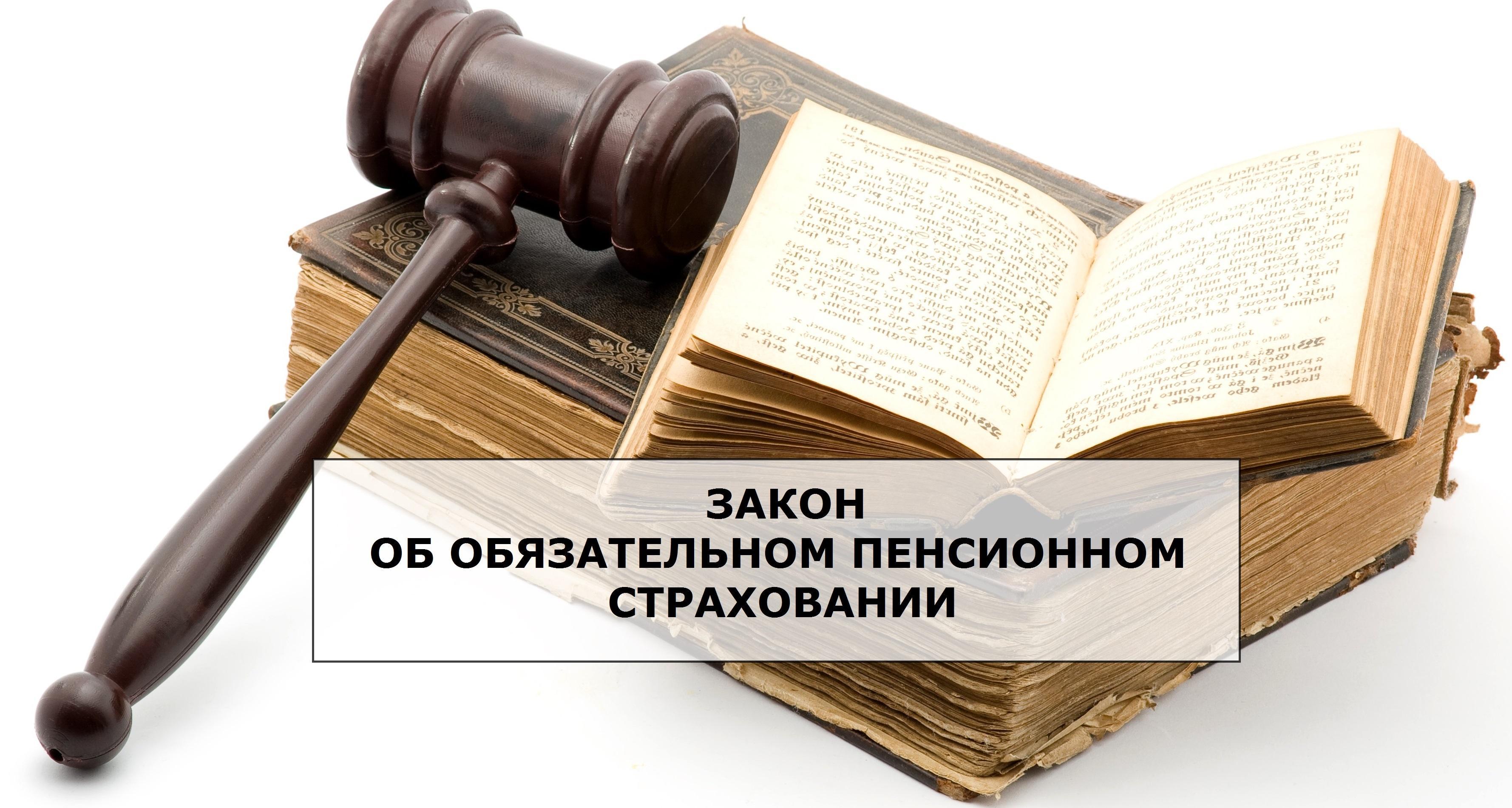 Закон о пенсионном страховании