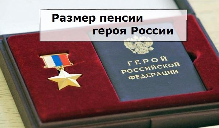 Изображение - Пенсия героя россии 21705809-1