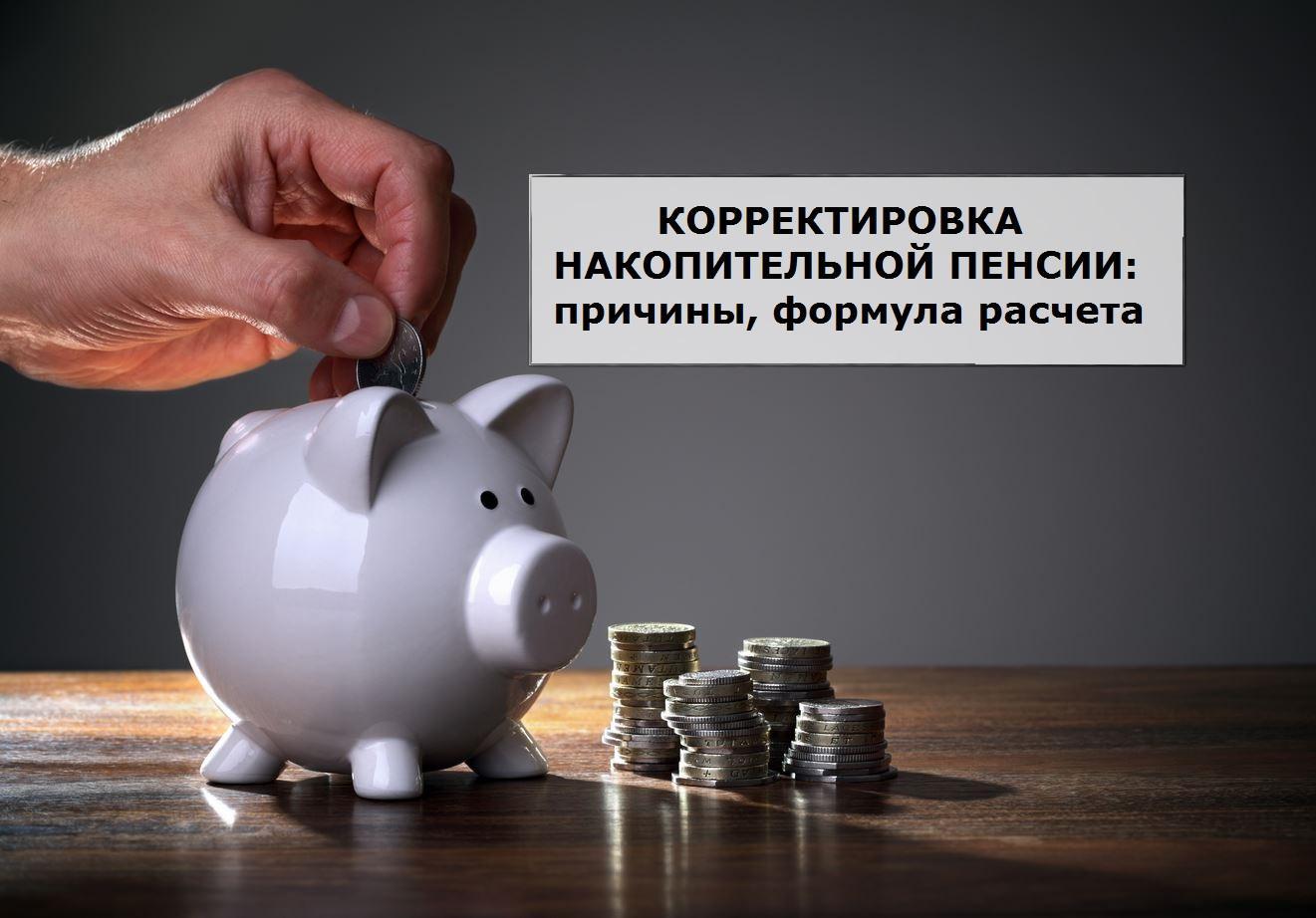 Формула корректировки накопительной пенсии