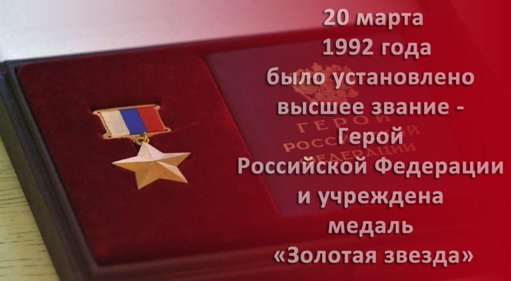 Изображение - Пенсия героя россии image