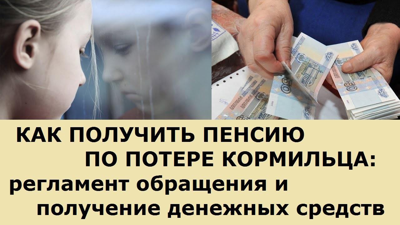 Регламент получения пенсии по потере кормильца