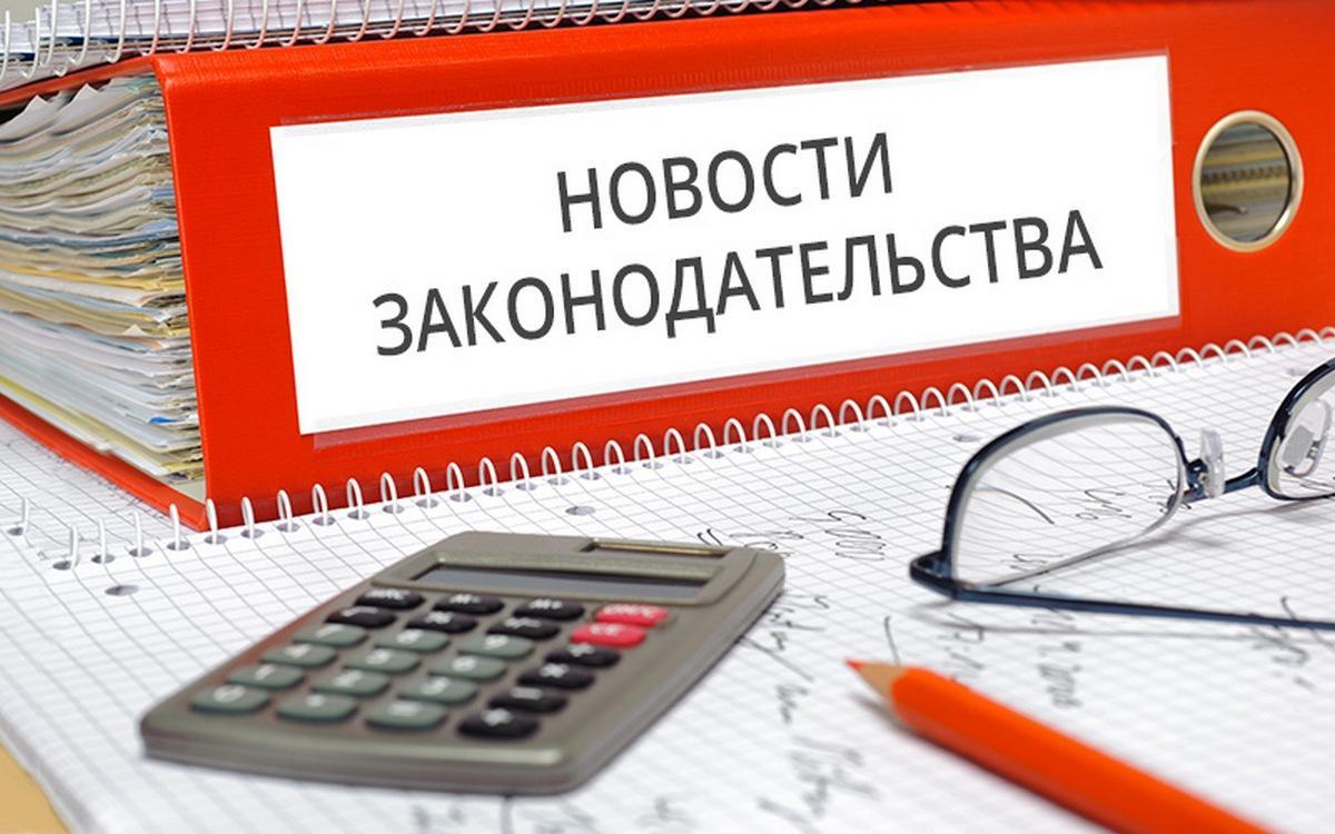 изменения закона о государственном пенсионном обеспечении