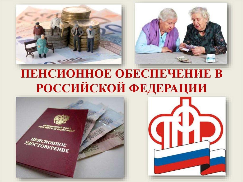 виды пенсионного обеспечения