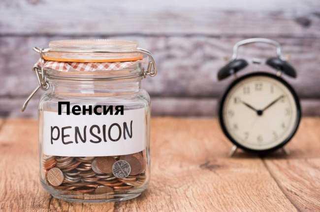 как получить накопительную часть пенсии порядок выплаты