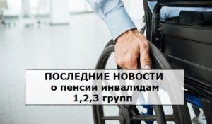 Последние новости о пенсии инвалидам 1,2,3, групп
