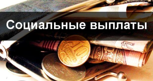Социальная пенсия: основы ФЗ