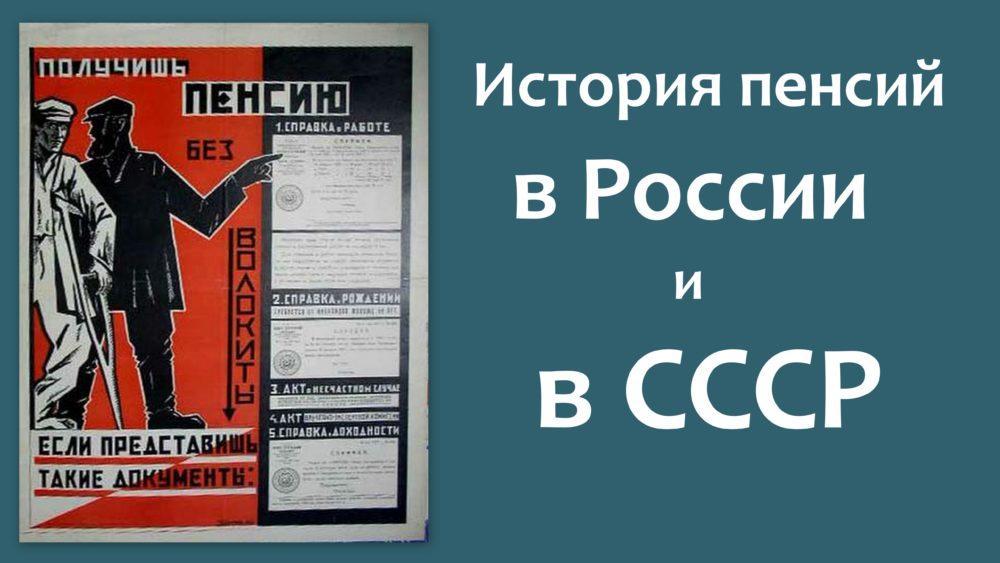 оправдания низким пенсиям в России
