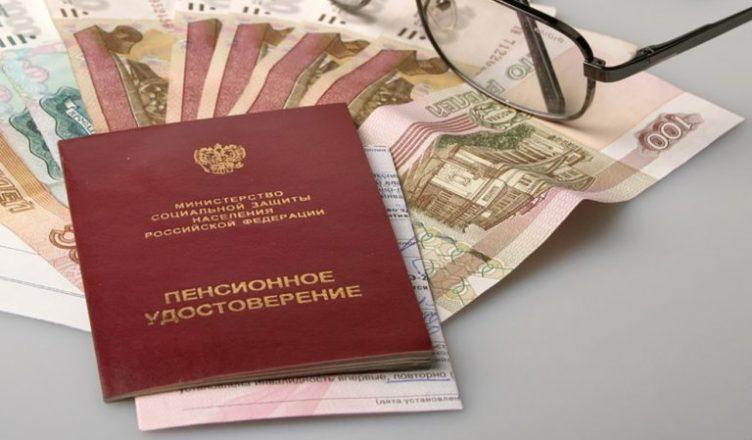 Какая будет средняя пенсия в России