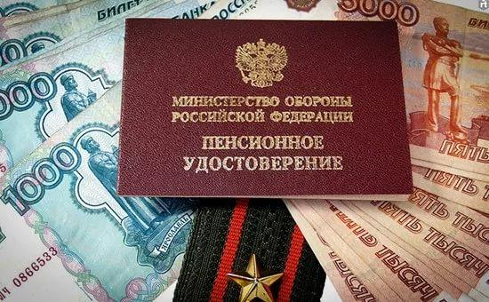 Сколько пенсия по выслуге лет в России