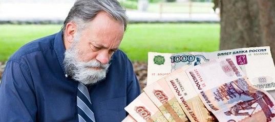 величина пенсии для жителей Подмосковья