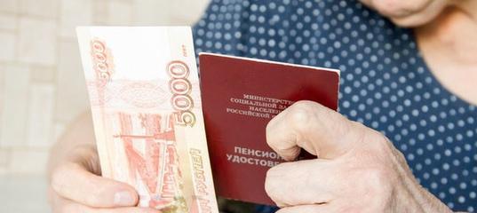 Пенсия для жителей Подмосковья: минимальный размер