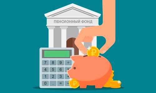 Зависит размер пенсии
