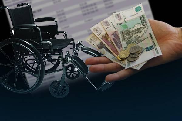 Минимальные пособия для инвалидов