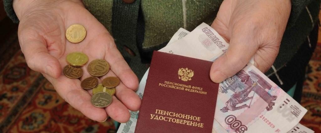 Выплаты пенсионерам, живущим в Московской области