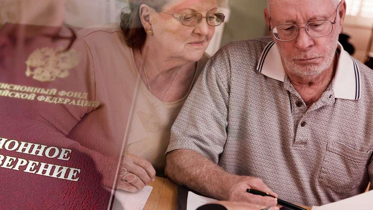 Понижение пенсий: условия