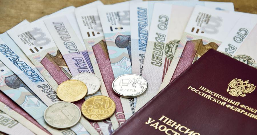 Региональная социальная доплата к пенсии: сумма