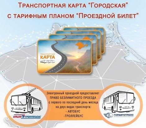 Льготы крымским ветеранам труда