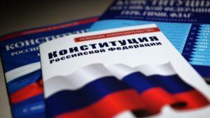 Поправки в Конституцию РФ - чего ждать пенсионерам
