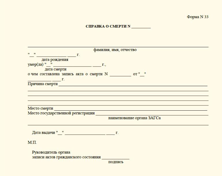 форма 33 о смерти