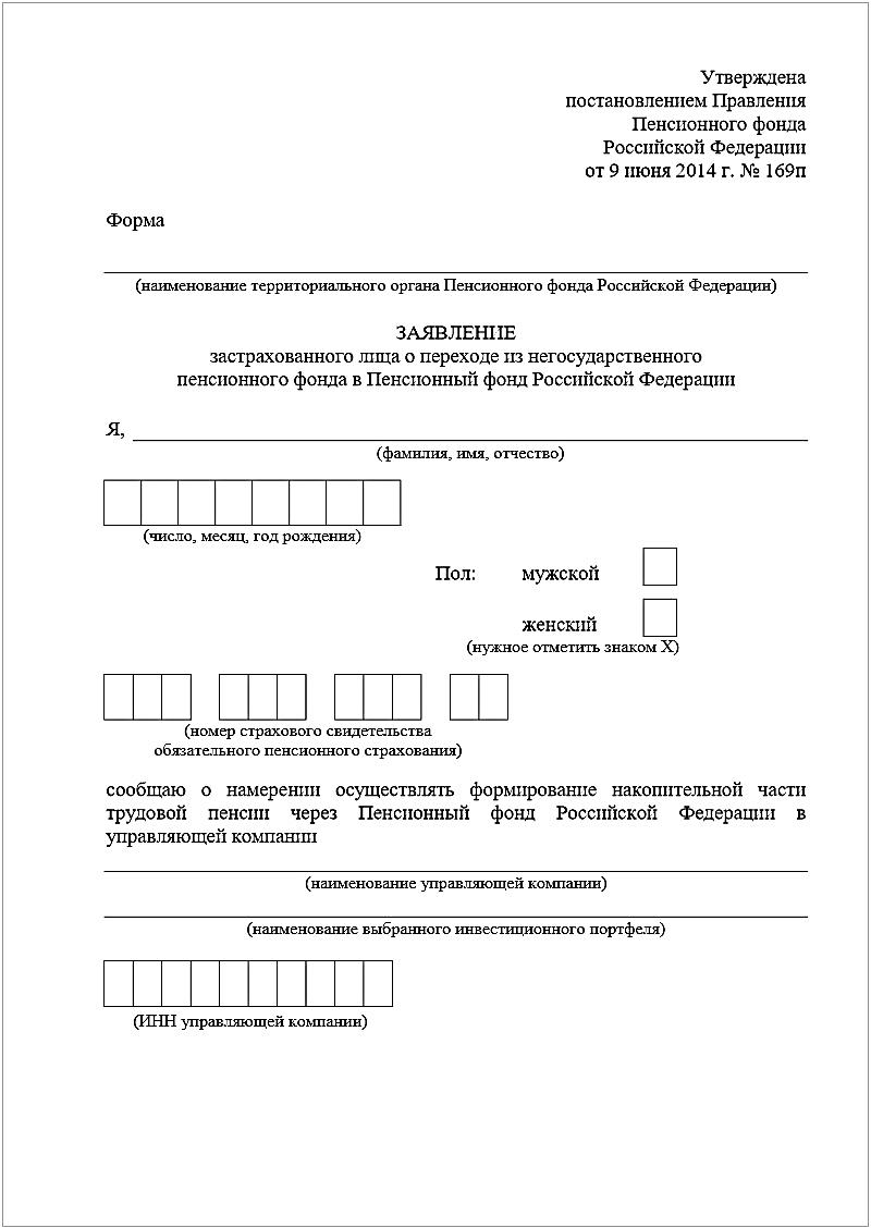 форма заявления о переводе средств из НПФ