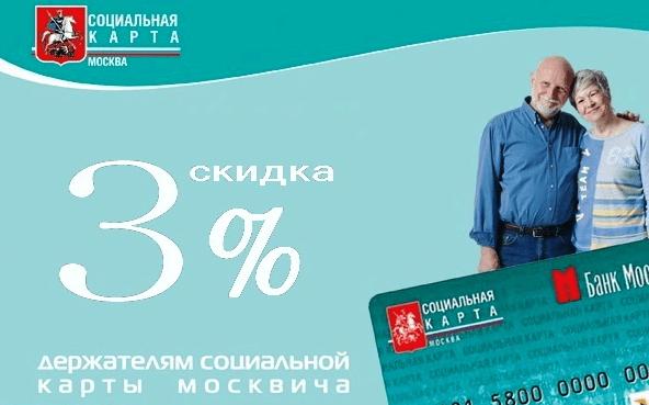 как получить карту пенсионера Москвы